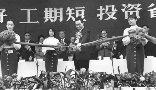 Inauguration de la centrale nucléaire de Daya Bay par Li Peng.