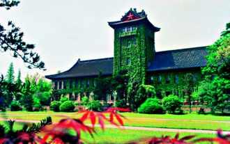 Université de Nanjing